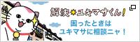yukimasabana