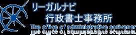 長崎県長崎市の行政書士 リーガルナビ行政書士事務所 | 会社設立 | 法人設立 | ビザ | 帰化 | 遺言 | 相続 |