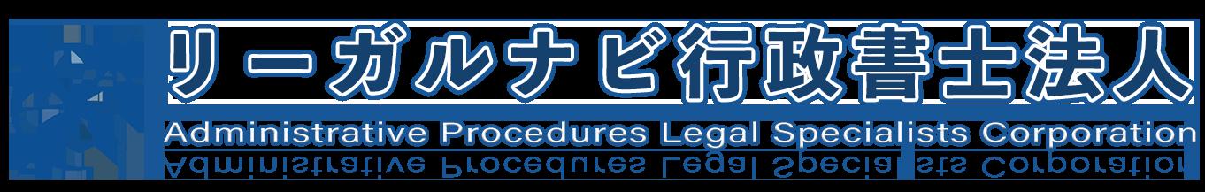 長崎県長崎市の行政書士 リーガルナビ行政書士法人 | 会社設立 | 法人設立 | ビザ | 帰化 | 遺言 | 相続 |